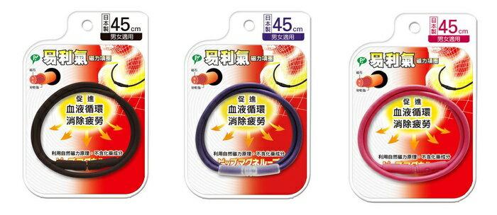 易利氣磁力項圈 45CM 紫/紅/黑三色可選◆德瑞健康家◆