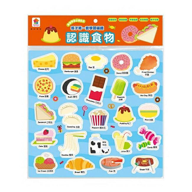 【Fun House】趣味學習 孩子第一套學習磁鐵-認識食物 FFM2002-53