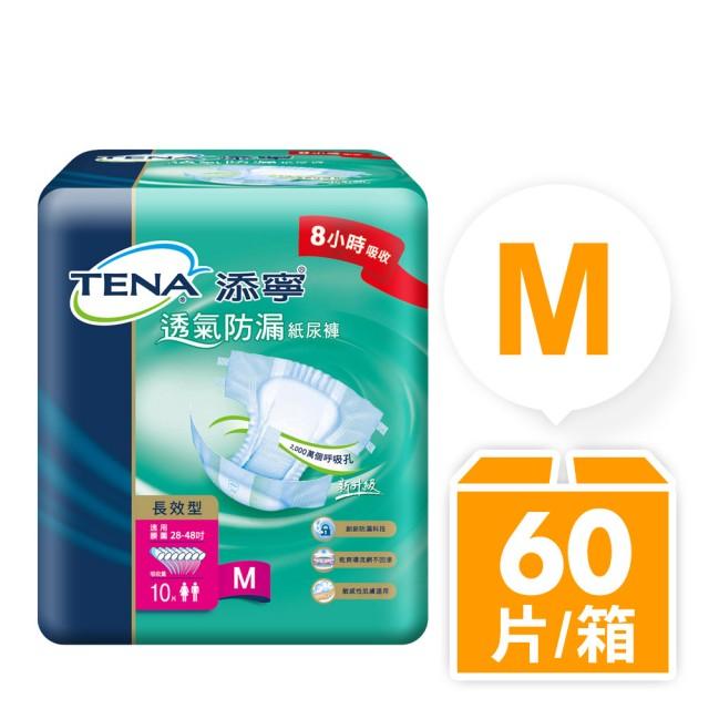 永大醫療~添寧 長效型成人紙尿褲 M10片 特惠價210元