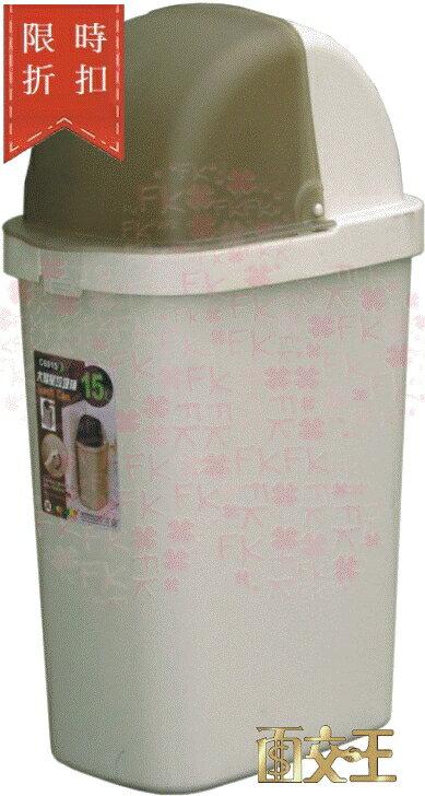 【尋寶趣】清潔垃圾桶系列 活動型垃圾桶 垃圾櫃  腳踏式  搖蓋式  掀蓋式  環保資源分類回收桶  置物桶  收納桶 C6015