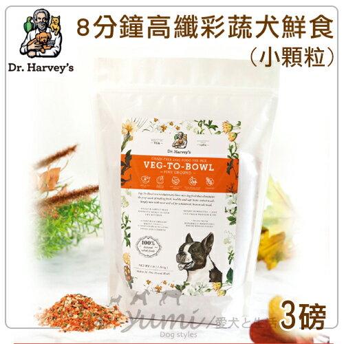 ayumi愛犬生活-寵物精品館:《Dr.Harvey's哈維博士》8分鐘犬鮮食系列-高纖彩蔬鮮食(小顆粒)3LB寵物鮮食