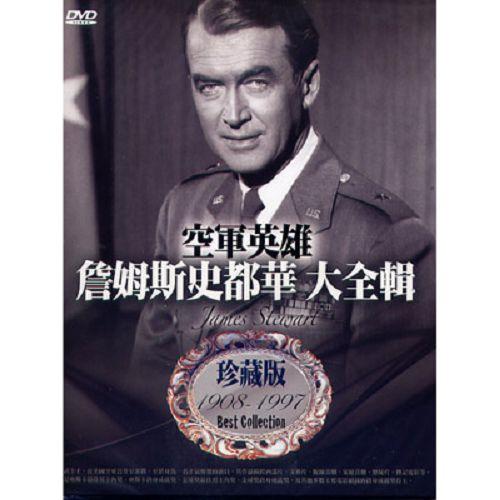 空軍英雄詹姆斯史都華大全輯DVD