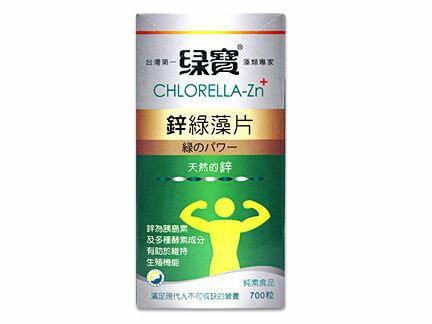 【台灣綠藻】綠寶鋅綠藻片 700粒/瓶 - 限時優惠好康折扣