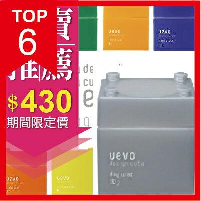 日本DEMI 提美 UEVO卵殼膜彩色造型灰積木髮蠟80g 多款可選