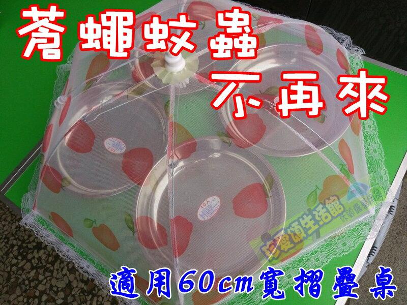 【珍愛頌】A128 水果飯菜罩 小號 防蠅罩 食物罩 防蠅桌罩 餐桌罩 水果罩 餐具罩 桌蓋 防塵罩 露營 野餐 清境