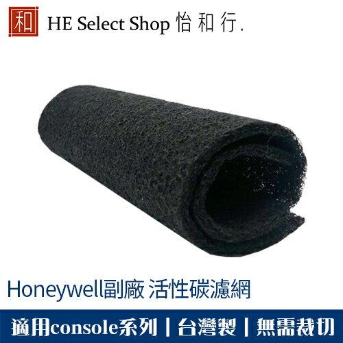 【怡和行】活性碳濾網 Honeywell副廠濾網 (適用HPA-100/200/202/300APTW)