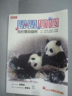 【書寶二手書T1/動植物_YDW】團團圓圓我的寶貝貓熊_洪文棟