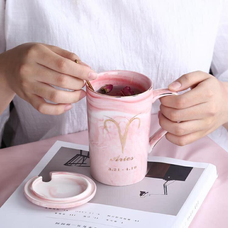 創意情侶杯ins簡約十二星座馬克杯家用辦公咖啡杯陶瓷水杯帶蓋勺 LannaS 全館限時8.5折特惠!