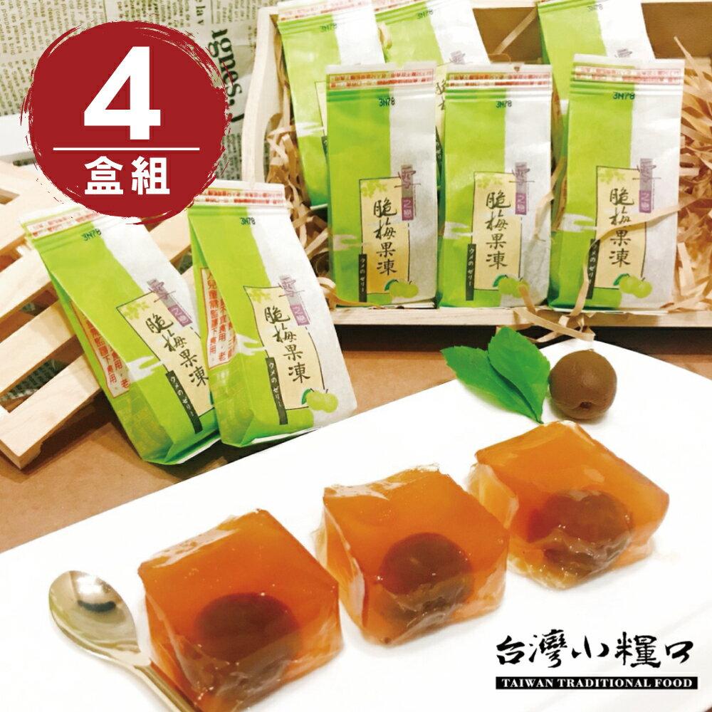 【台灣小糧口】鮮Q果凍 ● 脆梅凍 4盒 / 組 1
