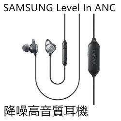 SAMSUNG Level In ANC 降噪高音質耳機/2色任選 ~ 買即加贈優活組
