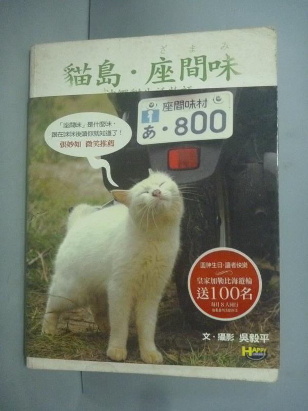~書寶 書T4/寵物_HID~貓島座間味~沖繩貓 物語_吳毅平