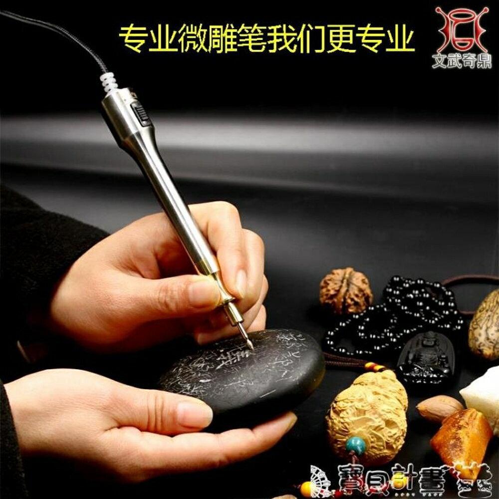 刻磨機 可調速直插電電磨筆電動刻字筆可調速雕刻筆微型迷你文武奇鼎JD 220v 寶貝計畫