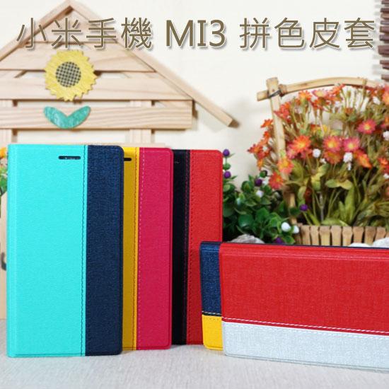 【特價商品】小米手機 3 MI3 拼色手機皮套/Xiaomi 書本翻頁式側掀保護套/側開插卡/斜立支架