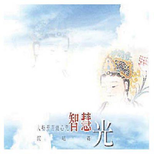 1048~智慧光 大勢至菩薩心咒 CD