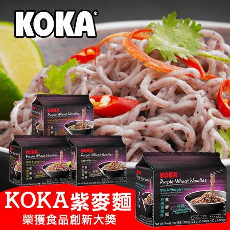 新加坡 KOKA 紫麥麵  五包入  300g 和風醬醋 家鄉滷鴨 清辣香檸 意式蒜香 新