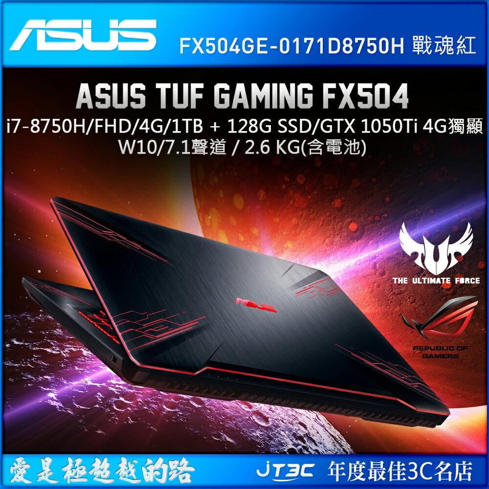 【最高折80+最高回饋25%】ASUS TUF Gaming FX504GE-0171D8750H 戰魂紅 (15.6吋 IPS/i7-8750H/FHD/4G/1TB+128G SSD/GTX 10..