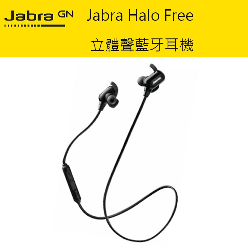 Jabra Halo Free 立體聲藍牙耳機/IP54防水防塵/