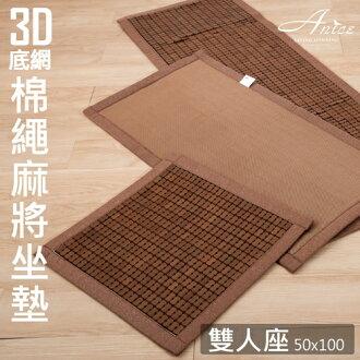 棉繩碳化麻將竹涼蓆 雙人坐墊 50x100cm【3D透氣網墊設計 全天然無染劑 SGS認證 】 A-nice