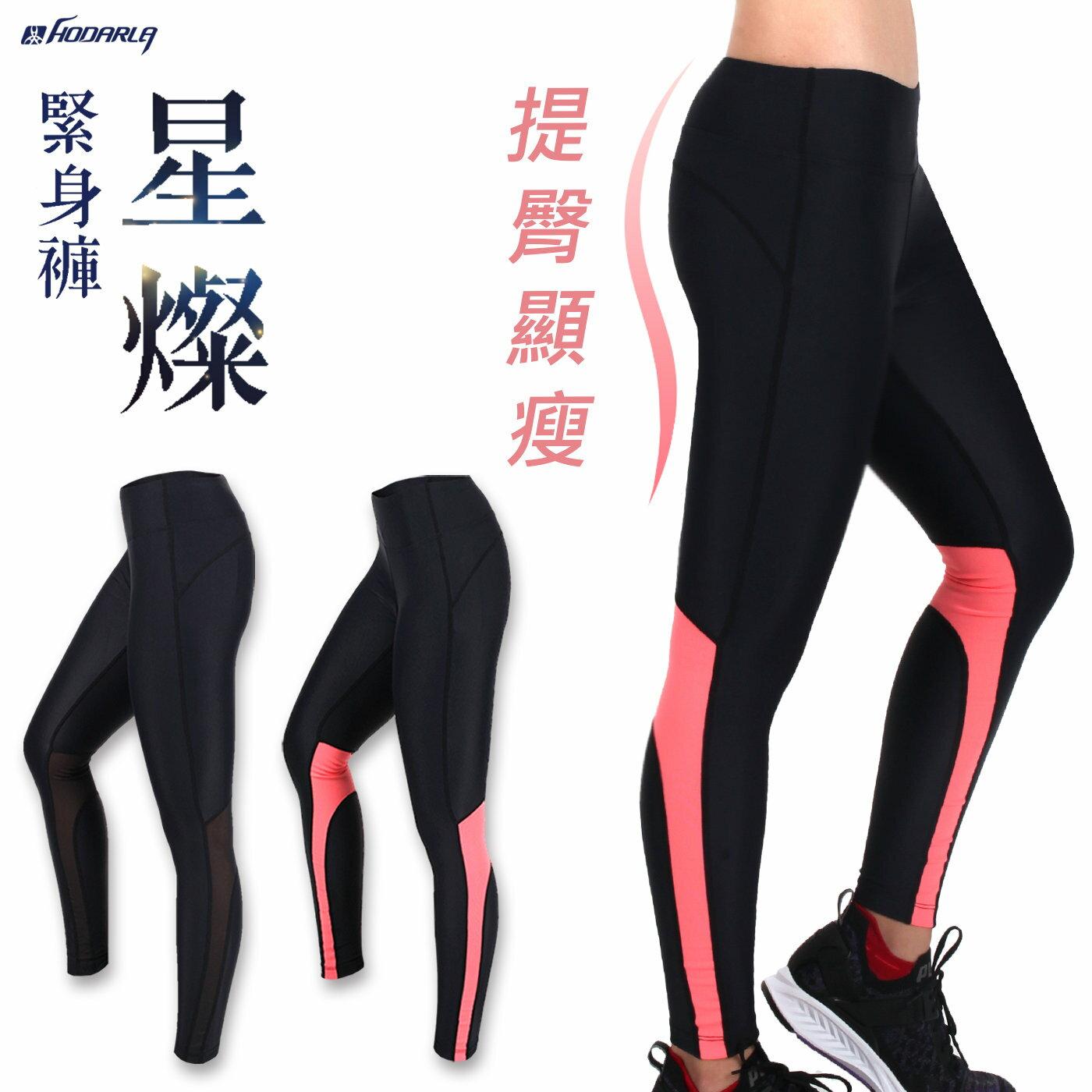 女運動緊身褲