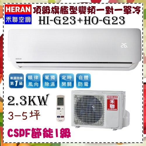 CSPF更節能更省電【HERAN 禾聯】2.3KW 3-5坪 一對一 變頻單冷 空調 《HI-G23 / HO-G23》全機3年壓縮機10年保固