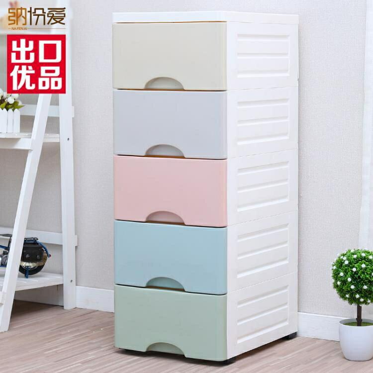 加大加厚抽屜式收納櫃 兒童衣櫃加厚塑料儲物櫃5層斗櫃寢室收納