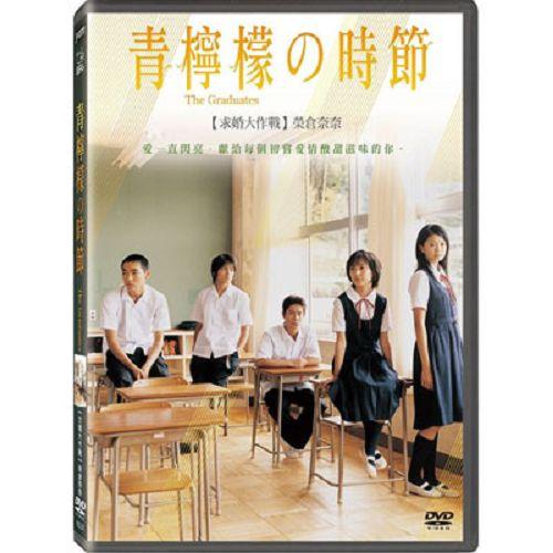 青檸檬的時節DVD榮倉奈奈