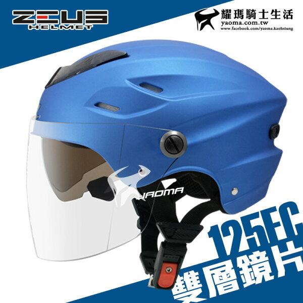 ZEUS安全帽ZS-125FC消光銀藍素色雪帽雙鏡片雪帽內襯可拆洗專利插扣通風耀瑪騎士生活機車部品