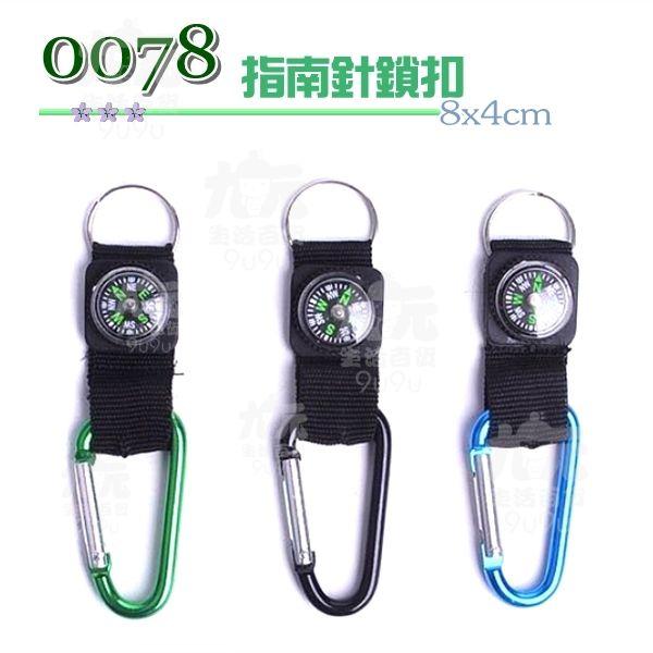 【九元生活百貨】0078指南針鎖扣指北針鑰匙圈