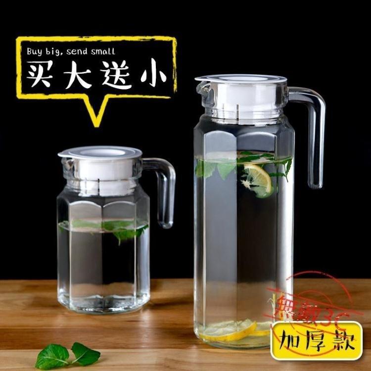 青蘋果冷水壺玻璃涼水壺大容量水杯套裝防爆耐熱家用耐高溫涼水杯