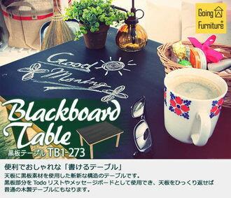 營舞者 DOPPELGANGER 日本 | 寫意黑板桌 | 秀山莊 (TB1-273)