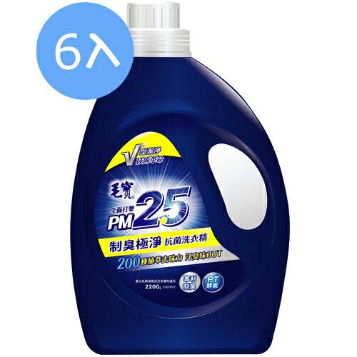 【6入】毛寶 PM2.5 制臭極淨 抗菌洗衣精 2200g
