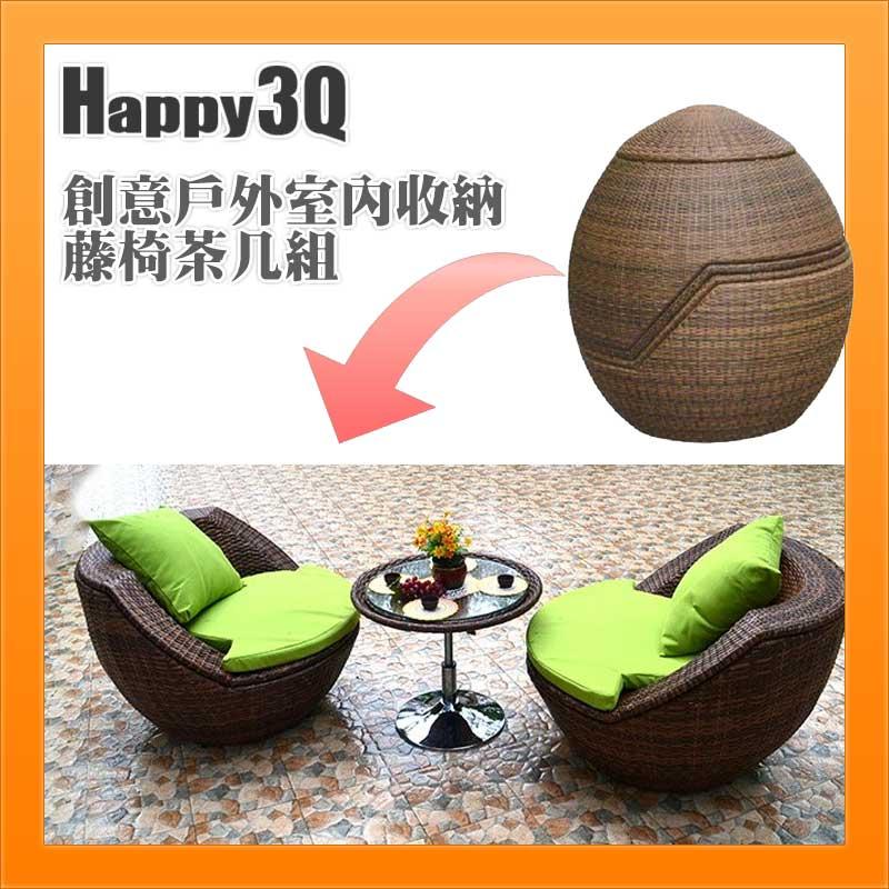 休閒花園戶外客廳陽台創意好收納手工編製藤製茶几2椅1桌-藤桌椅【AAA1196】