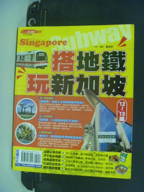 ~書寶 書T8/旅遊_HOG~搭地鐵 玩新加坡12  ^#27 ^~13'版 _350_戴