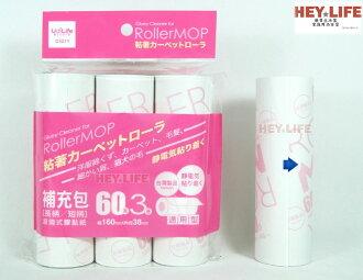 【HEYLIFE優質生活家】長短柄滾筒式黏膠拖把補充包 3入 平撕 補充膠紙 台灣製造品質保證