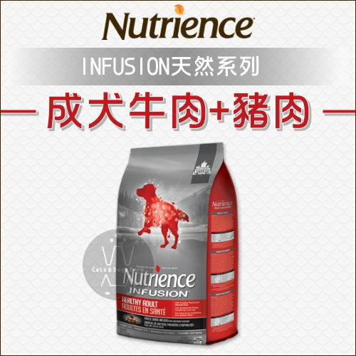 Nutrience紐崔斯〔INFUSION天然成犬,牛肉+豬肉,5kg〕 - 限時優惠好康折扣