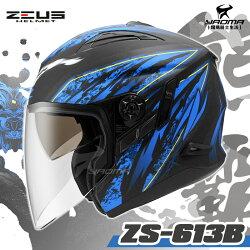 加贈手套 ZEUS安全帽 ZS-613B AJ5 消光黑藍 熊霸 內置墨鏡 可加下巴 半罩帽 3/4罩 613B 耀瑪騎士機車