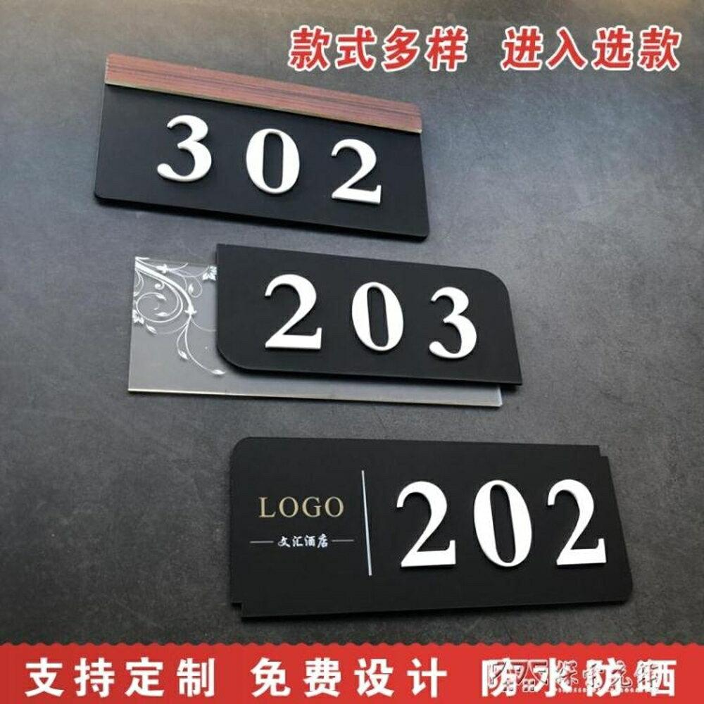 門牌號碼牌 家用 創意高檔定制做壓克力數字賓館酒店房間包廂門牌 探索先鋒