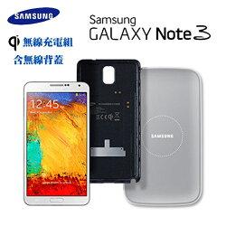 【東訊公司貨】Samsung Galaxy NOTE3 無線充電背蓋 / N900 無線充電組S Charge Kit