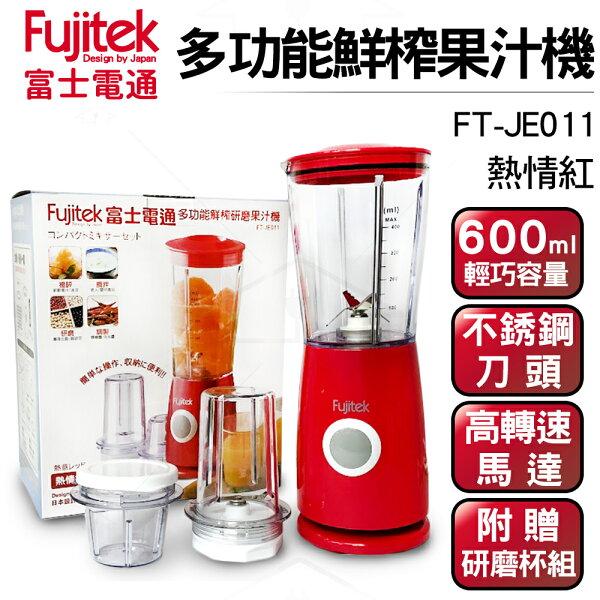 Fujitek富士電通多功能鮮榨果汁機FT-JE011紅附研磨刀組單鍵操作