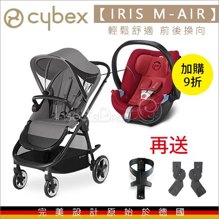 ?蟲寶寶?【德國Cybex】新生兒推薦組合~舒適大輪/可換向/高景觀 手推車 IRIS M-Air 灰色 搭提籃ATON5