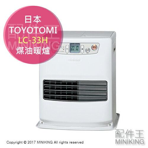 【配件王】日本代購 一年保 海運 TOYOTOMI LC-33H 煤油暖爐 暖器 12疊 5L 加油提示 寒流 冷氣團 東北季風 冷