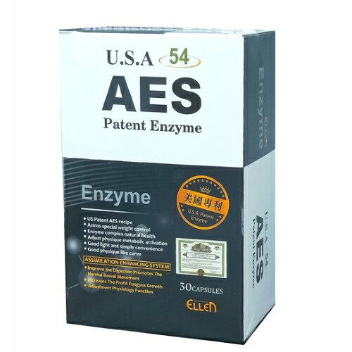 【小資屋】Ellen美國專利AES綜合酵素(30粒盒)效期:2021.4.9