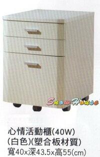 ╭☆雪之屋居家生活館☆╯AA550-01白色塑合板心情活動櫃收納櫃置物櫃抽屜櫃