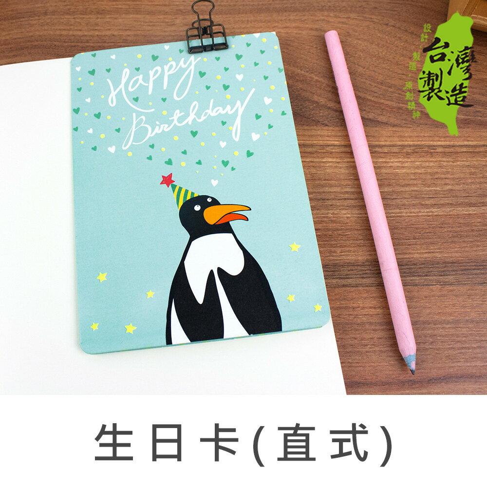 珠友 GB-25008 生日卡片/祝福感謝賀卡/創意可愛卡片(直式)