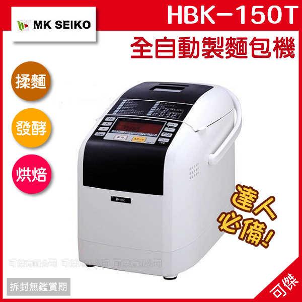可傑 日本 MK SEIKO 精工 全自動製麵包機 HBK-150T  輕鬆做麵包  台灣公司貨  24期零率