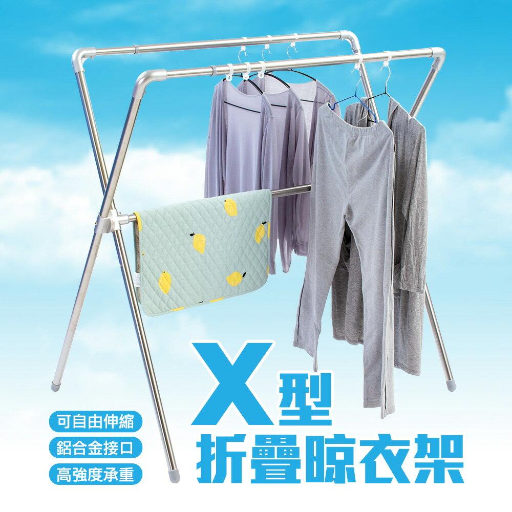 X型伸縮吊衣桿 X型衣架 伸縮衣架 全金屬加長不銹鋼鋁合金折疊伸縮曬衣架 不鏽鋼 DIY 晾衣架 吊衣架【J001】