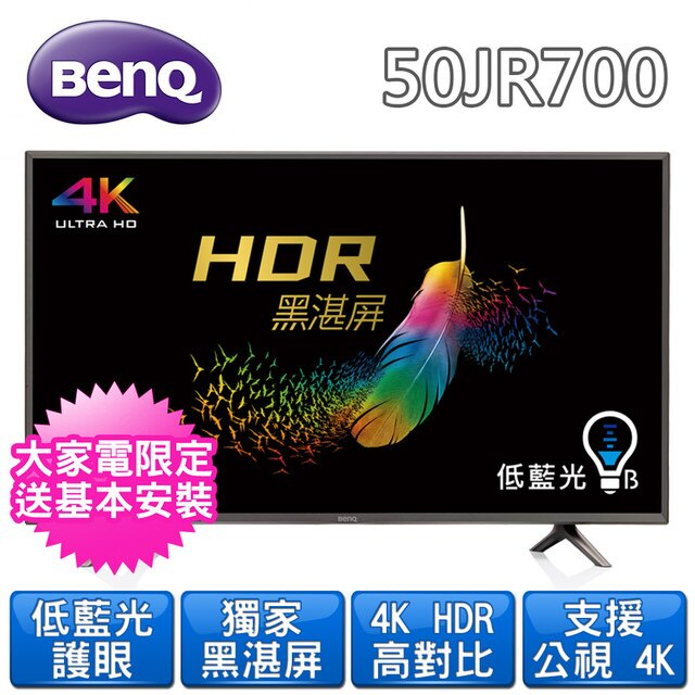 【BenQ】50型 4K HDR護眼大型液晶顯示器(50JR700)4K HDR 智慧連網