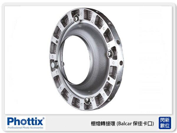Phottix棚燈轉接環Balcar保佳卡口82592(公司貨)