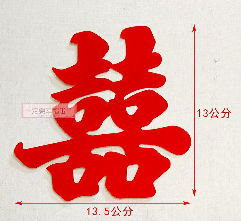 一定要幸福哦~~囍字貼紙(13.5*13公分、2入草型)、婚禮小物、結婚用品