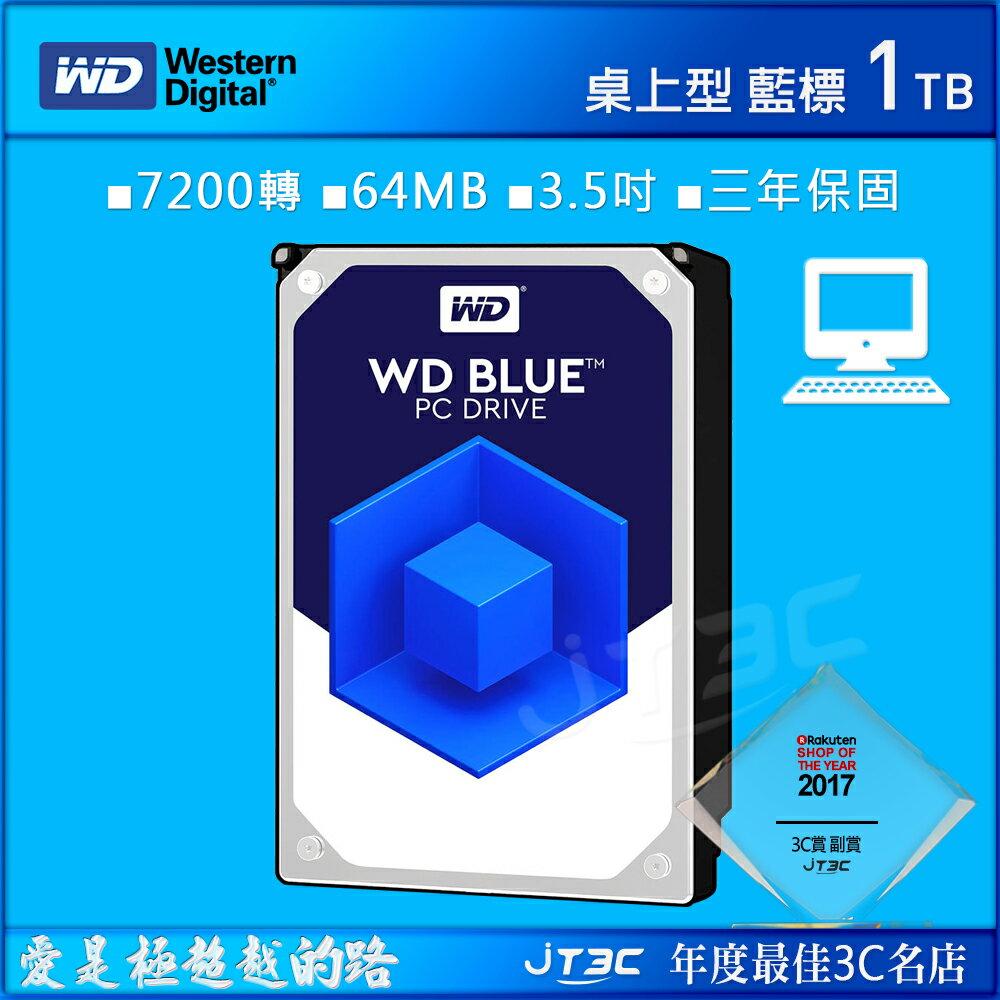 【點數最高15%+最高折$80】WD 【藍標】 1TB WD10EZEX (3.5吋/64M/7200轉/SATA3/三年保) 桌上型硬碟